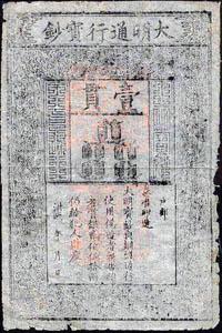 Billete de banco de la dinastia Ming